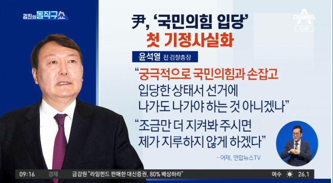 [2021.7.30] 김진의 돌직구쇼 794회
