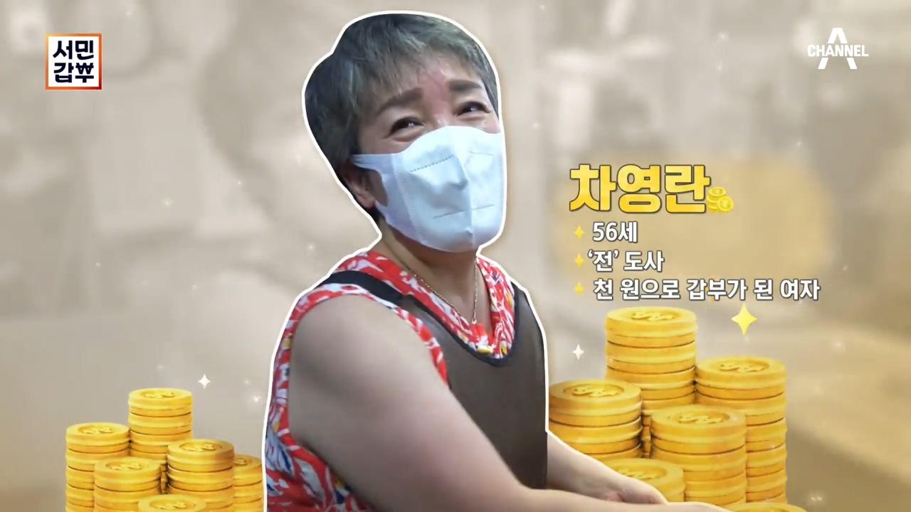 서민갑부 343회