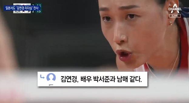 日, 졌지만 '김연경 찬사'…中 배드민턴 선수 '욕설이....