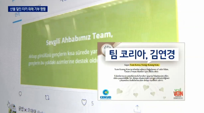 """""""김연경 이름으로""""…산불 덮친 터키에 묘목 기부 행렬"""
