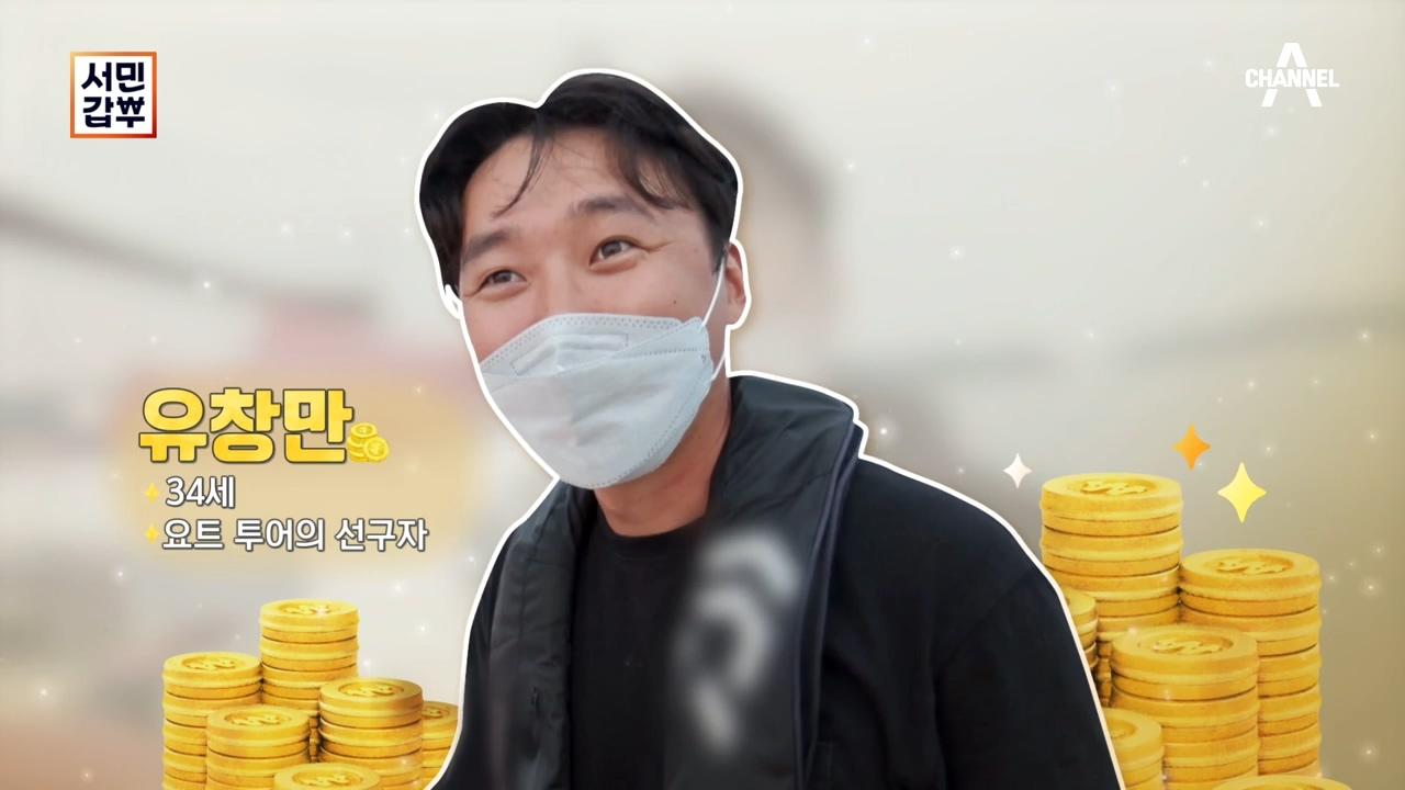 서민갑부 344회