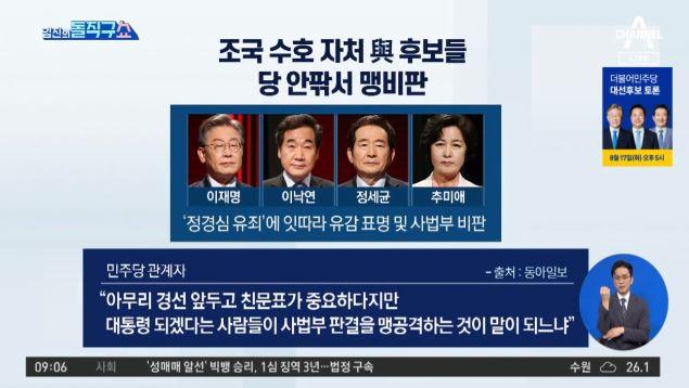 [2021.8.13] 김진의 돌직구쇼 804회