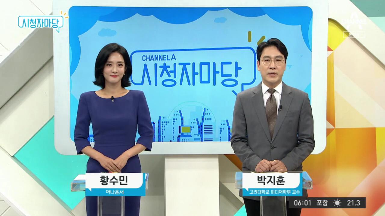 채널A 시청자 마당 507회
