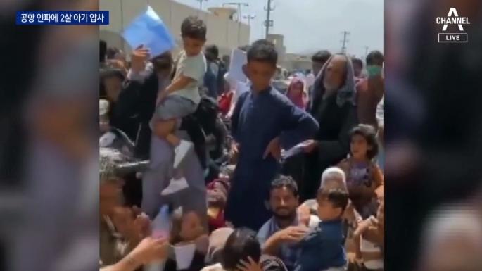 공항으로 가던 피란 행렬에 밟혀 숨진 통역사의 아기