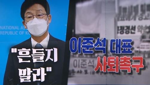 이준석 '내홍 사과'했지만…유승민 공격에 尹 '대응 자....