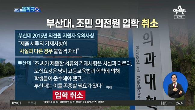 [2021.8.25 방송] 김진의 돌직구쇼 812회