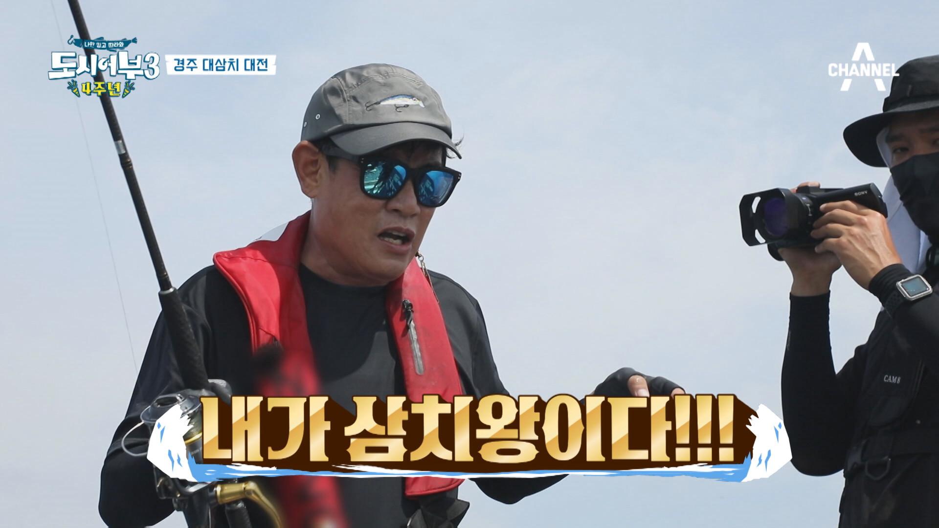 라이브 황제 삼치왕 킹경규