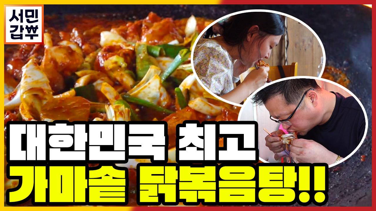 [선공개] 대한민국에서 제일 맛있는 닭볶음탕? 이번 주....