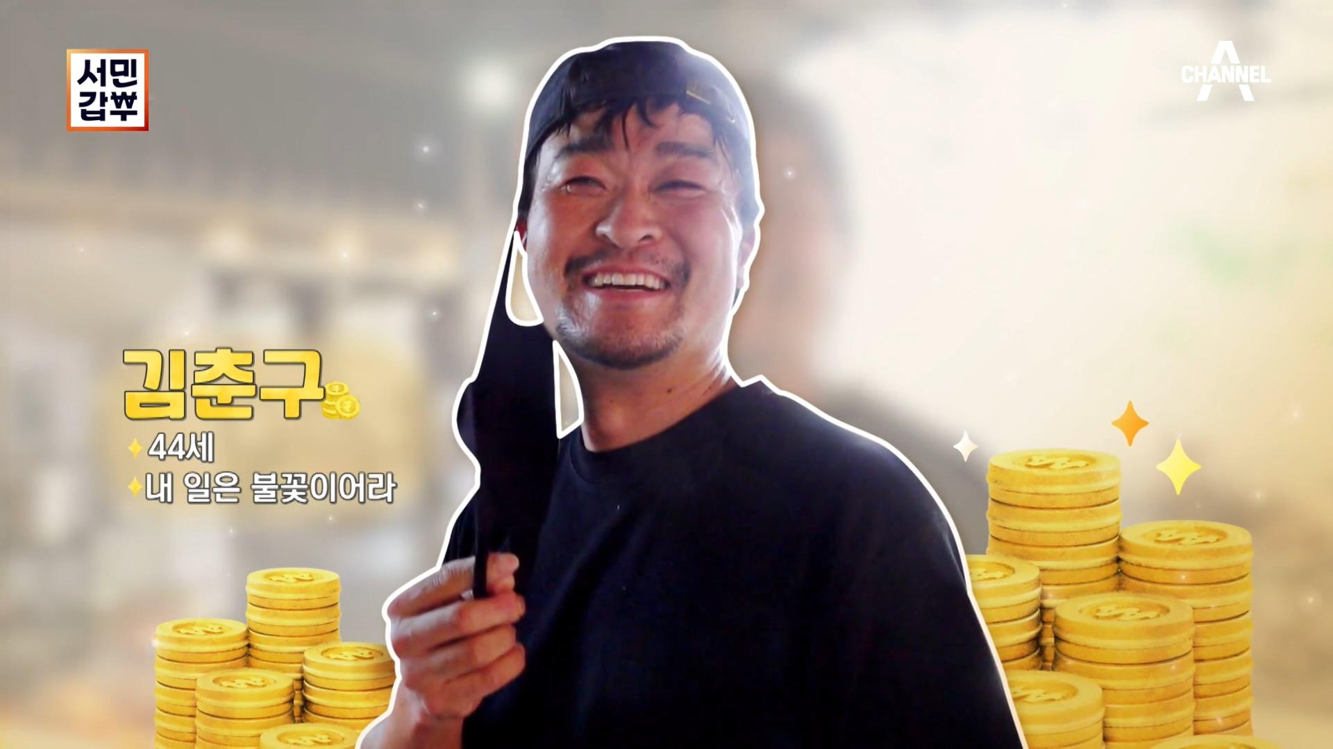 서민갑부 348회