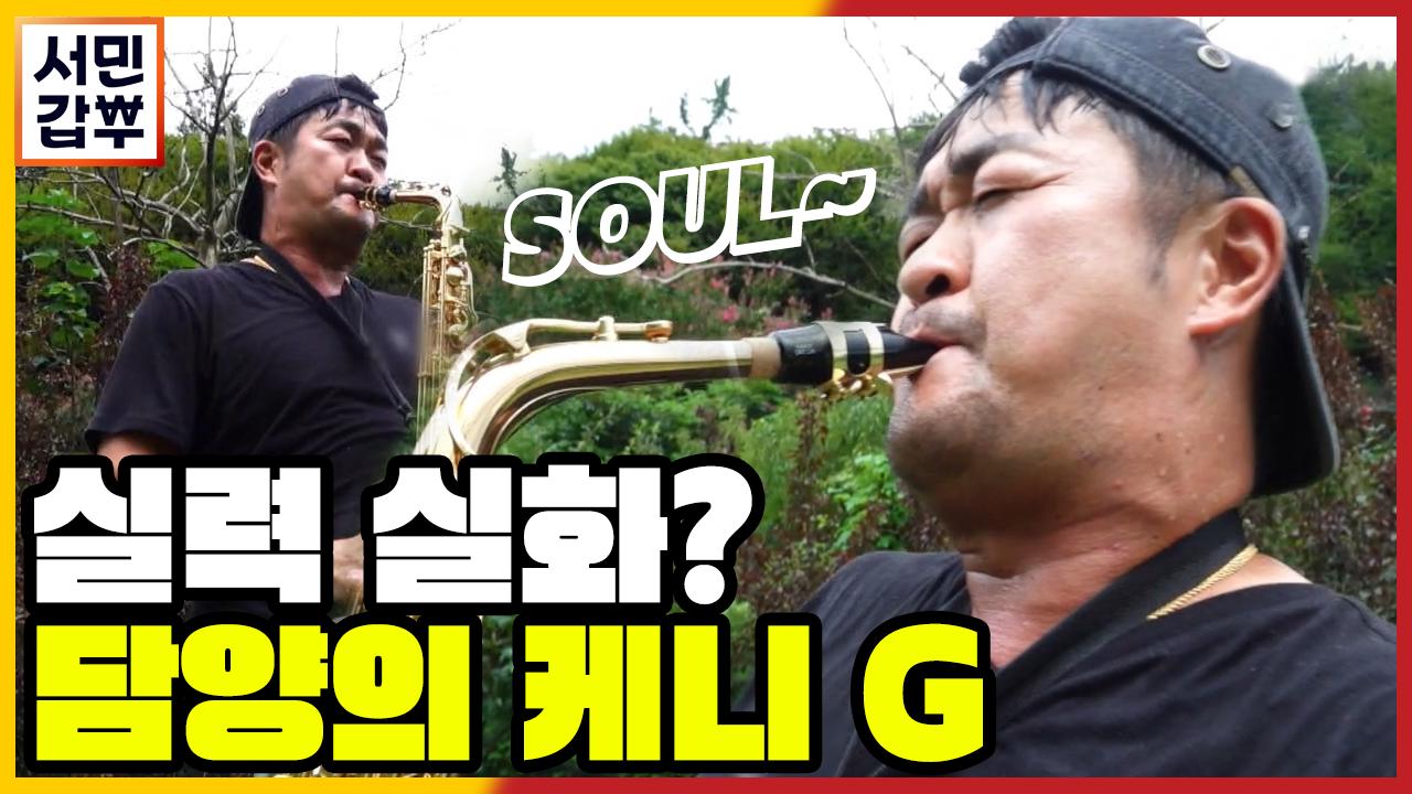 [선공개] 케니G도 울고 갈 수준급 색소폰 연주..(아....