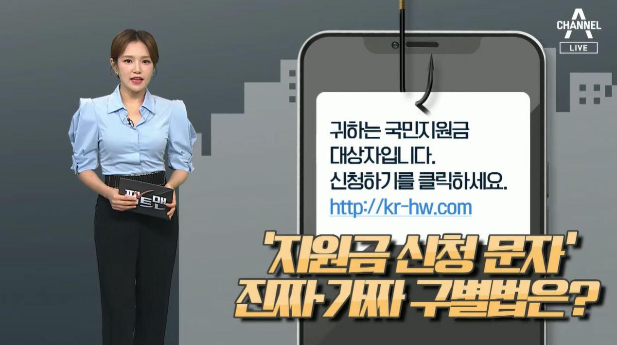 """[팩트맨]""""재난지원금 신청 클릭""""…스미싱 구별법?"""