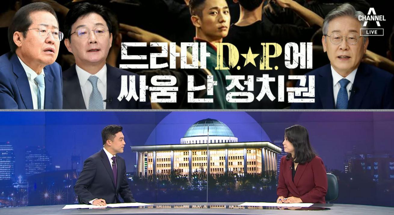 [여랑야랑]드라마 D.P.에 싸움 난 정치권 / 돌변한....