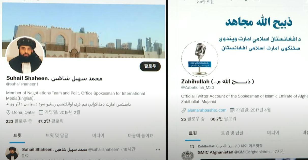 탈레반, SNS로 존재감 과시…여성 인권 탄압 '여전'