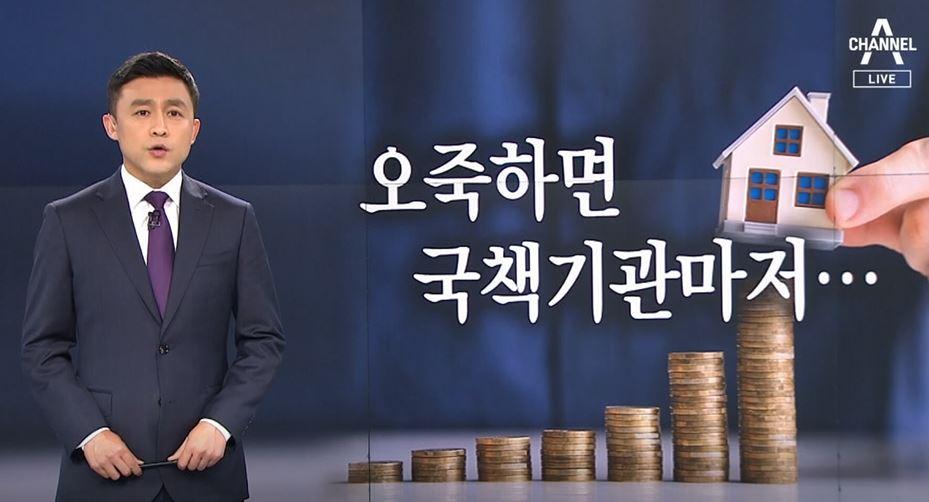 [뉴스A 클로징]오죽하면 국책기관마저...