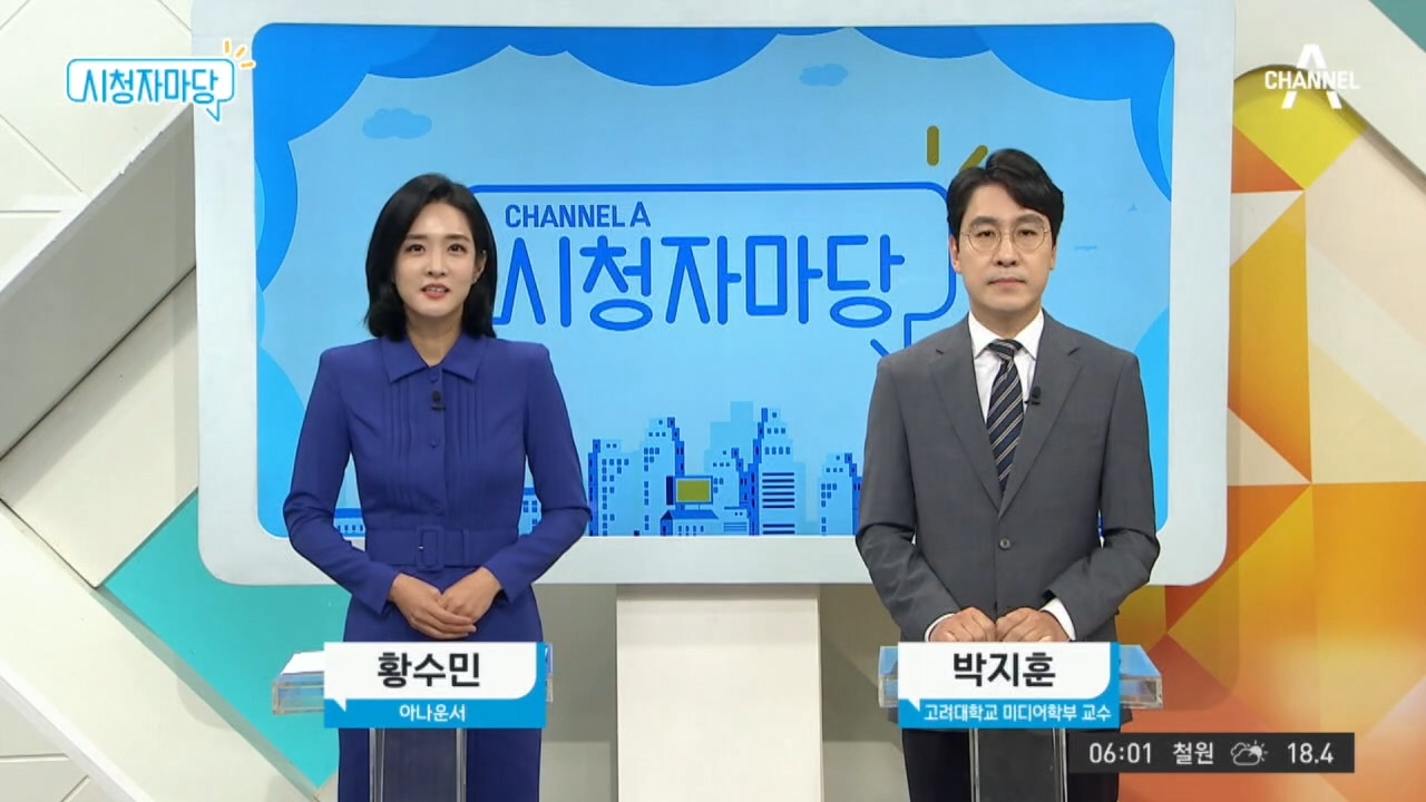 채널A 시청자 마당 509회