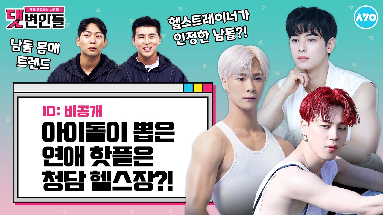 반박불가 남자 아이돌 몸매 트렌드…BTS지민 VS 차은우? |댓변인들|AYO 에이요|Reaction