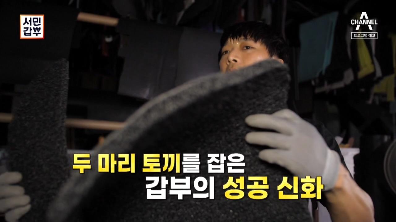 [예고] 배우에서 자동차 매트 공장 대표로, 연 매출 ....