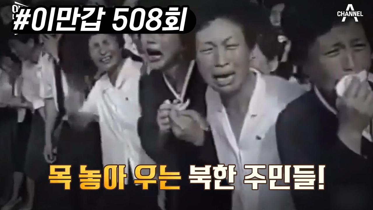 갑자기 들려온 김일성 사망 소식! 애도 기간만 3년?!....
