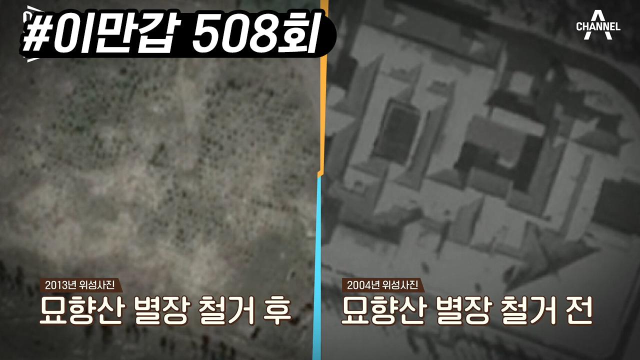 [시크릿 코드 '120'] 김일성 사망 미스터리? 김일....
