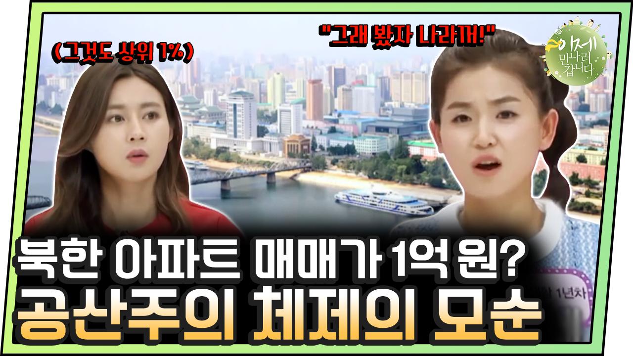 [#이만갑모아보기] 북한에서도 아파트 매매가 가능할까?....