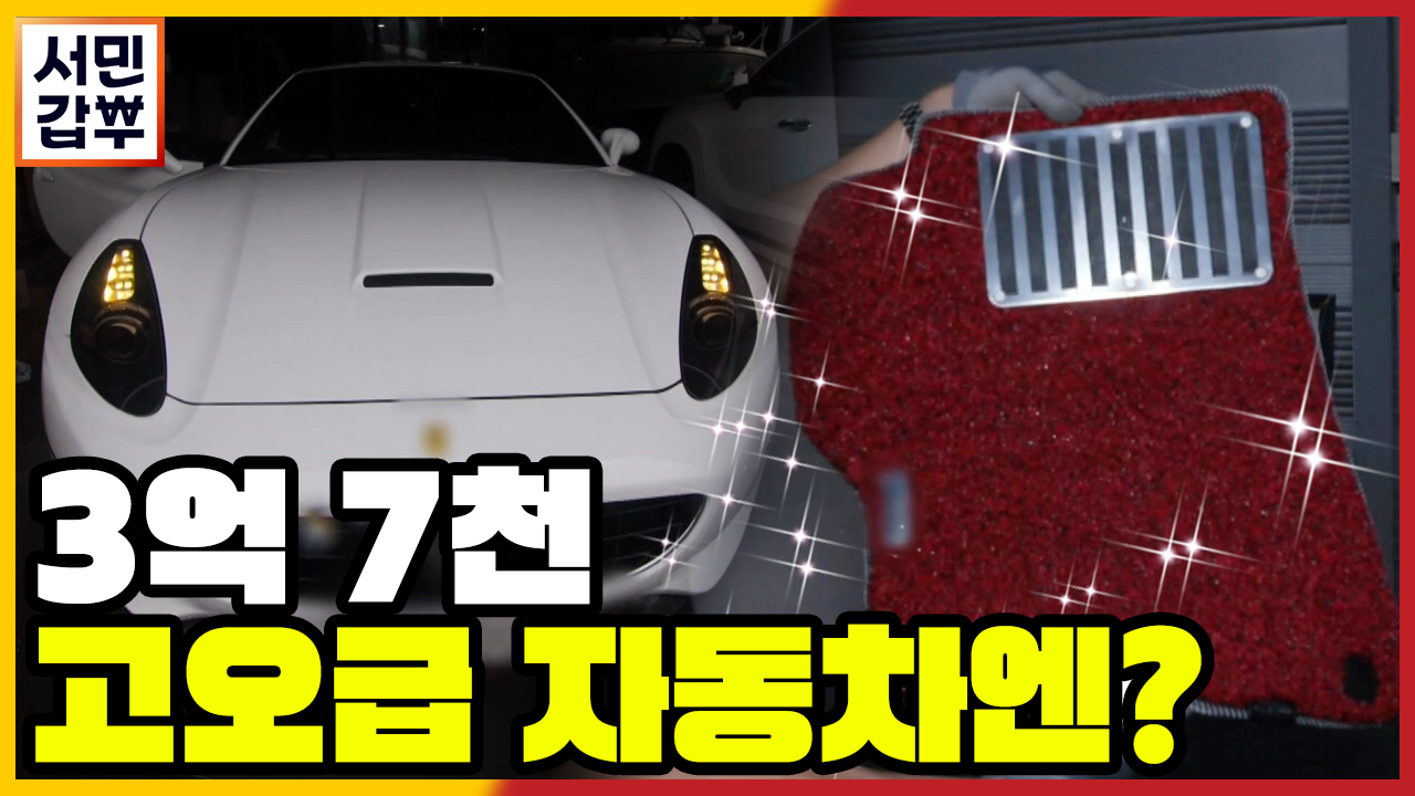[선공개] 외제차 맞춤 디자인엔 OO가 필수?! 흘러넘....