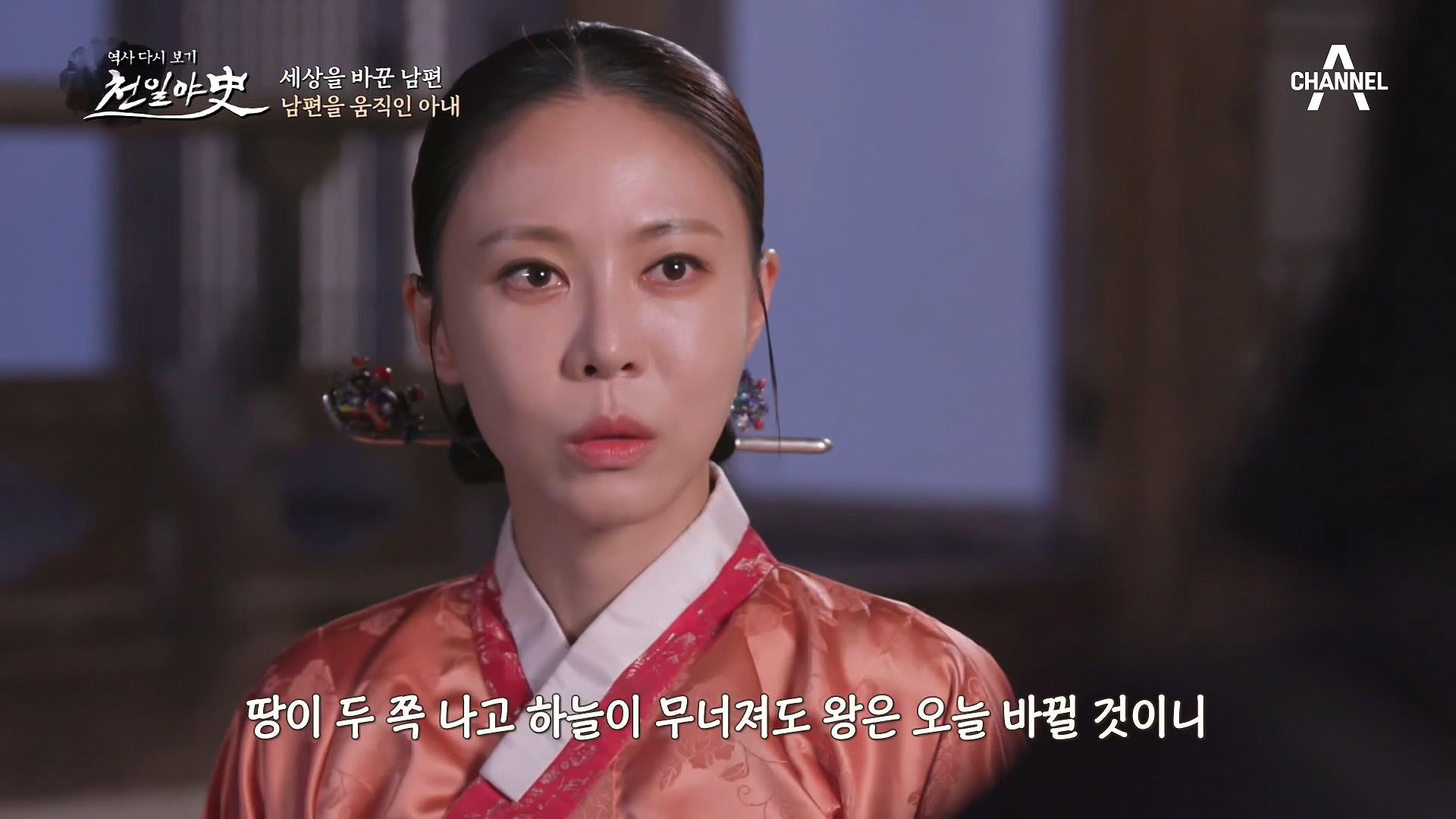 실제 역사가 된 김류 부인의 꿈, 반정을 통해 왕위에 ....