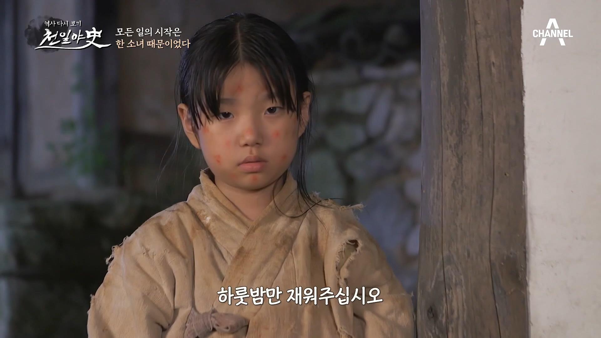박 대감 주변을 맴도는 기이한 소녀?! 뜻을 알 수 없....