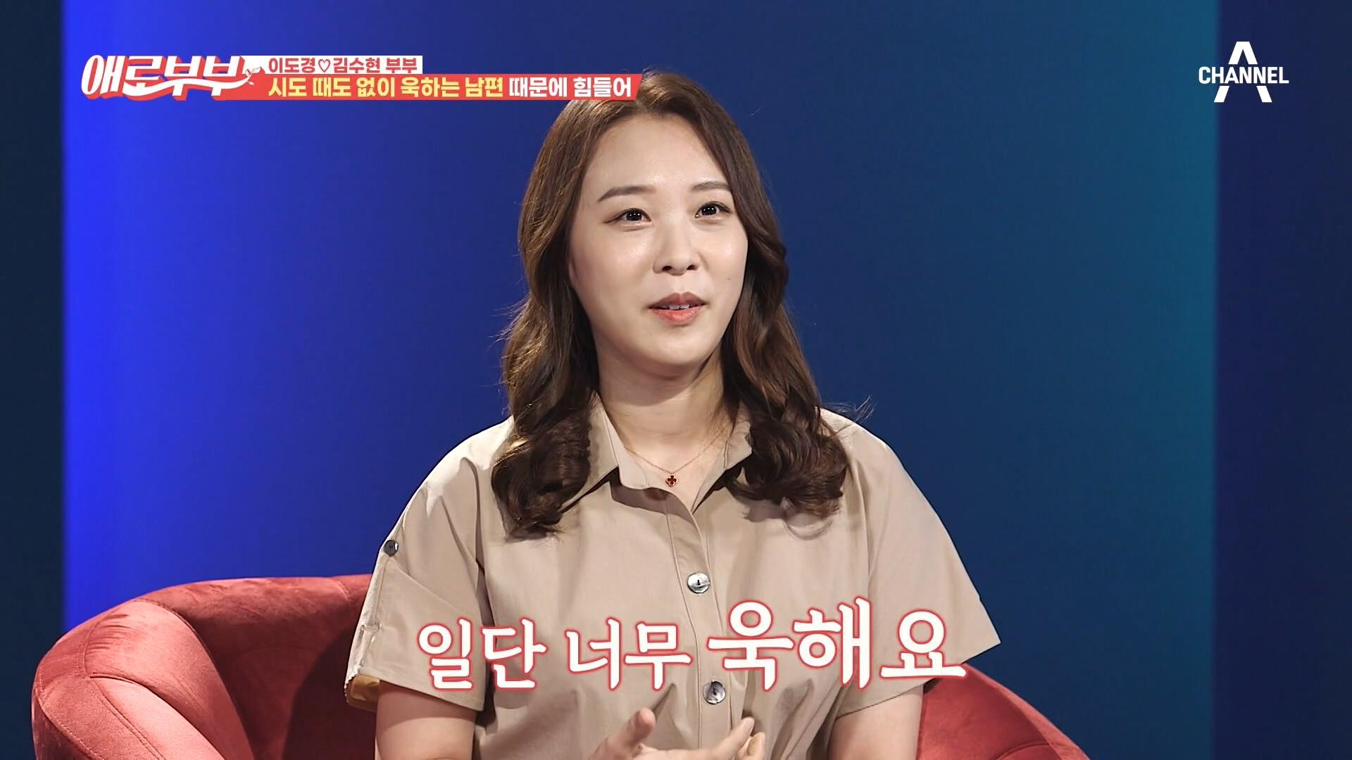 이도경♡김수현 부부, 갑자기 화내는 남편이 이해되지 않....