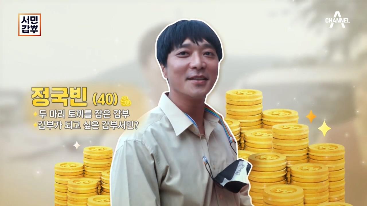 서민갑부 349회