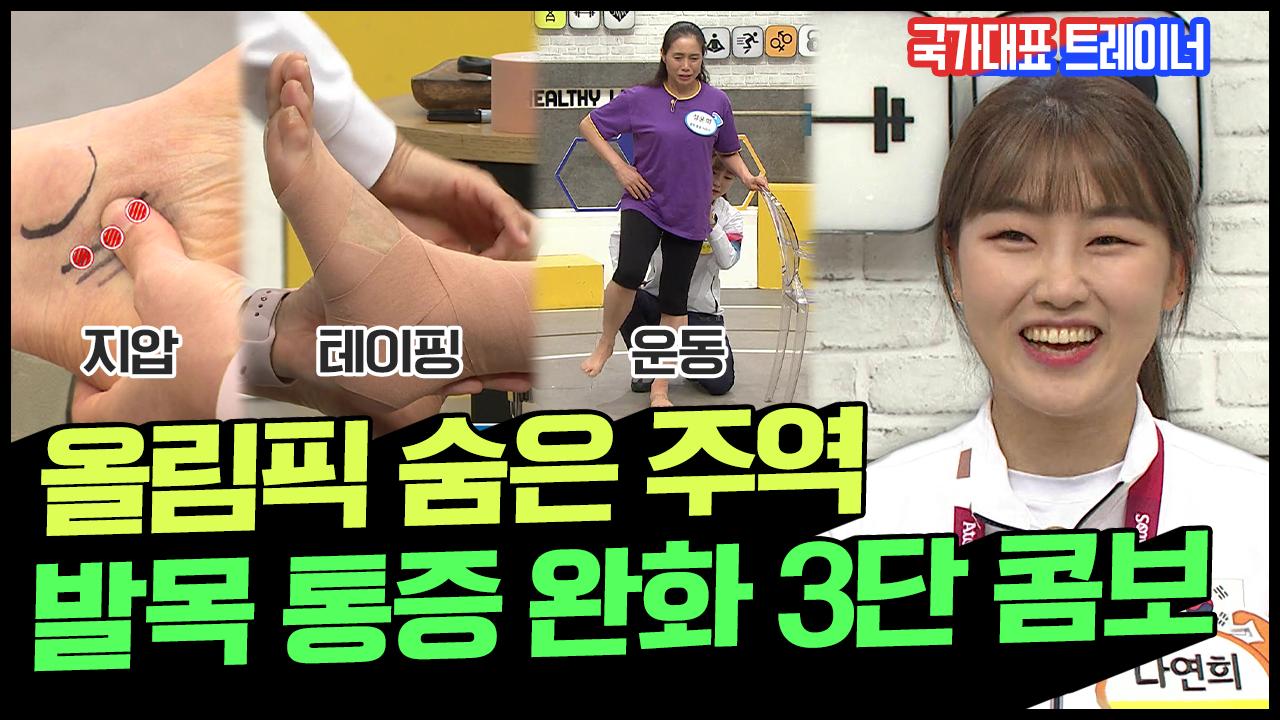 '발목 통증 완화 3단 콤보'! 태권도 이다빈 선수 의....