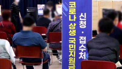 """""""이웃 군은 100% 준다는데""""…국민지원금 형평성 논란"""