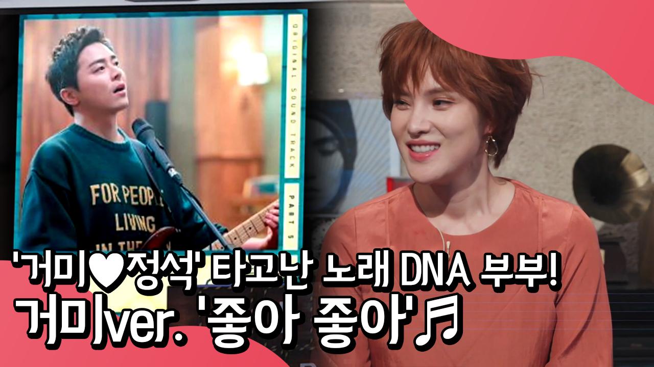 거미, 남편 조정석의 드라마 '슬의생' 속 노래도 코칭....