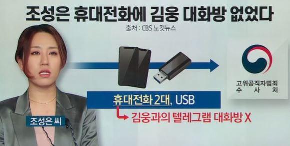 조성은, '김웅 대화방' 폭파한 휴대전화 공수처에 제출....