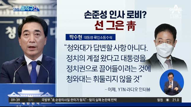 [2021.9.16] 김진의 돌직구쇼 828회