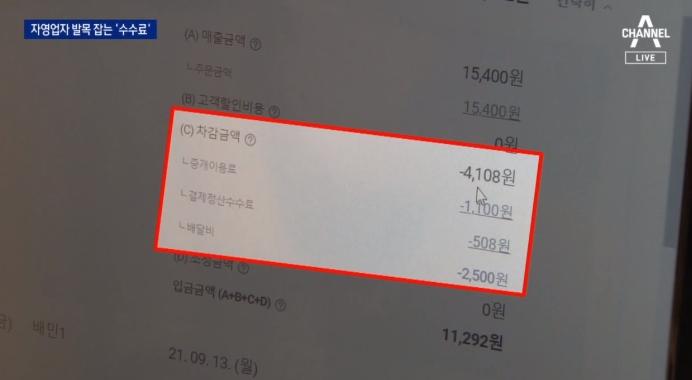 """매출 2천만 원 중 수수료 600만 원…""""노예가 됐다"""""""