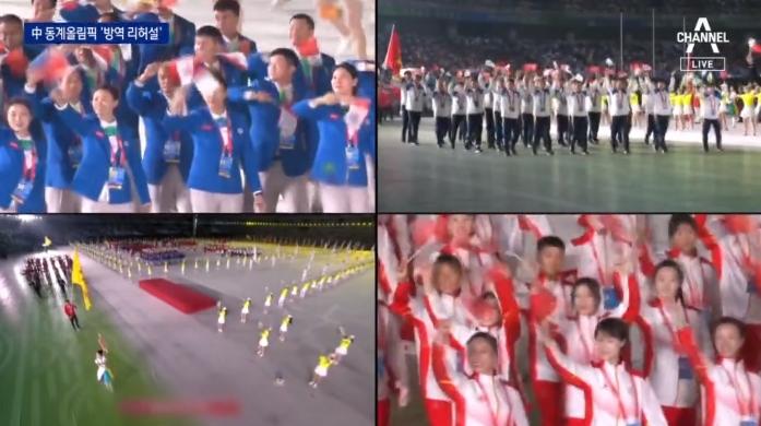 中 전국체전 관중 입장 허용…베이징 동계올림픽 시험대