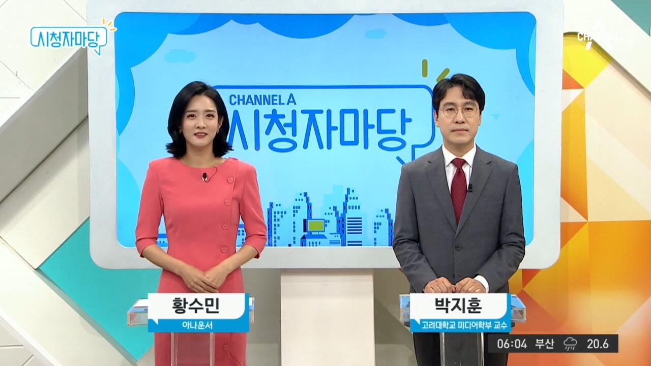 채널A 시청자 마당 511회