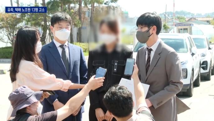 """택배대리점주 유족, 노조원 13명 고소…""""99차례 명예...."""