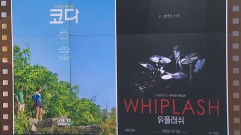 [씬의 한수]'장벽'을 넘는 음악영화…코다 vs 위플래....