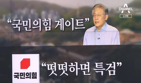 """이재명 측 """"국민의힘 게이트"""" vs 국민의힘 """"떳떳하면...."""