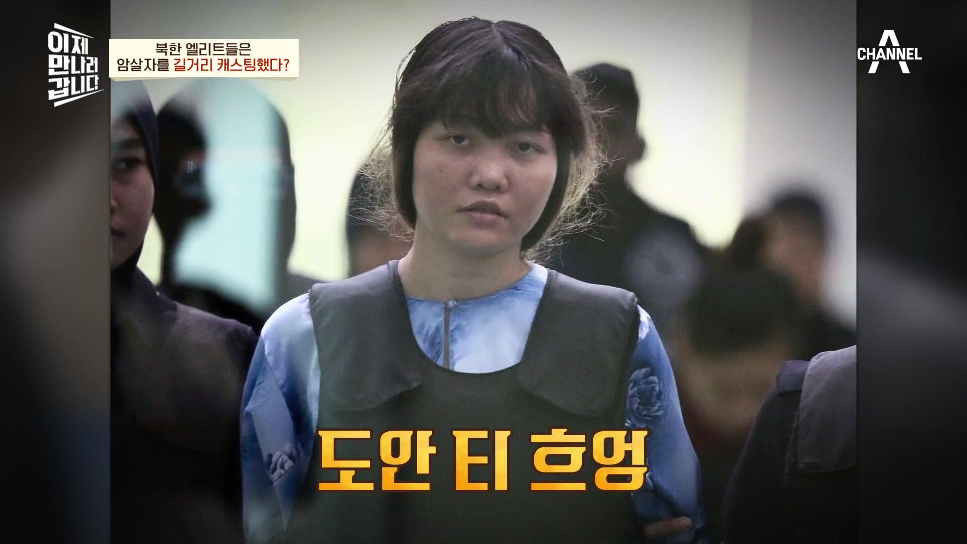 도안 티 흐엉, 북한 엘리트 리지현의 암살을 위한 길거....