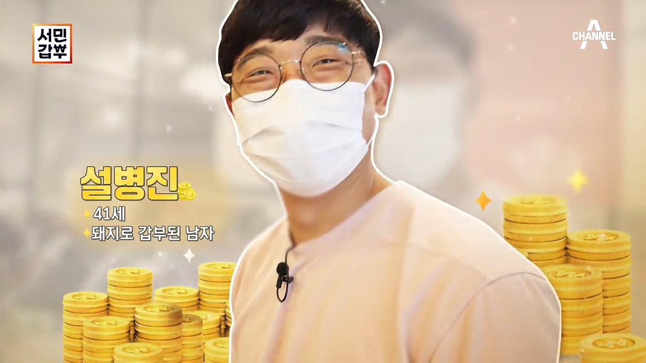 서민갑부 350회