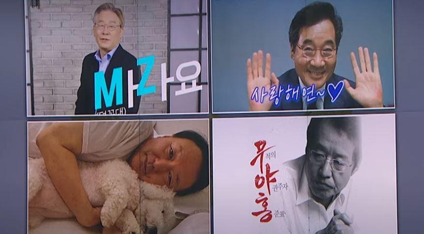 대선 후보 자가발전 '밈' 선거전…MZ세대 마음 살까