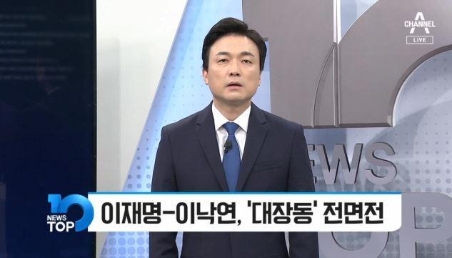 9월 22일 뉴스 TOP10 오프닝