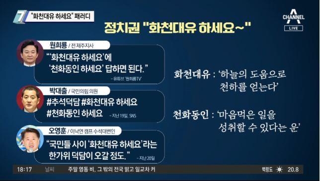 """원희룡·이낙연의 이재명 협공?…""""화천대유 하세요"""" 패러...."""