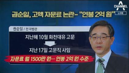 화천대유 '월 1500만 원' 고문료…권순일 전 대법관....