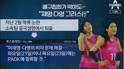 """'쌍둥이 자매' 결국 그리스로?…그리스 언론 """"이적 임...."""
