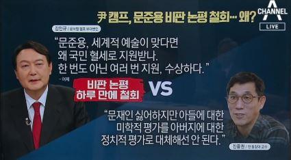 '문준용 비판' 하루 만에 尹 캠프 성명 철회, 왜?