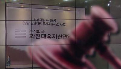 """""""초과이익 독식 계약 무효""""…시민들이 '성남의뜰' 제소"""