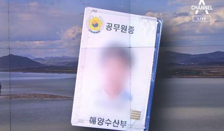 서해 공무원 피살 1년…'월북' 낙인에 아들 육사 포기